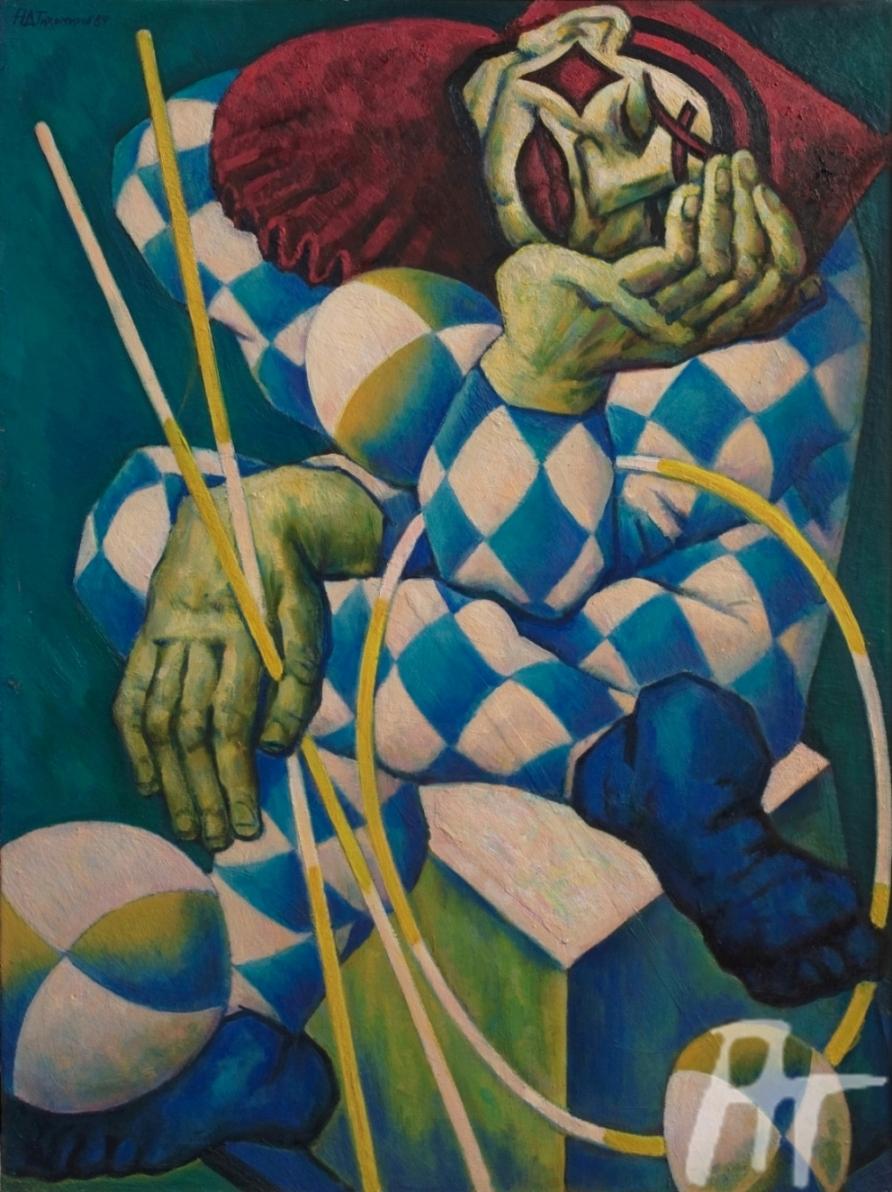 «Клоун с шарами» (1985). Холст, масло