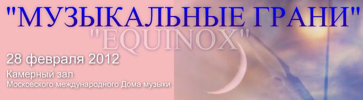 Программа «Музыкальные грани /Equinox/»