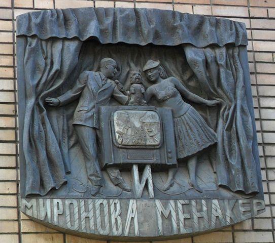 Мемориальный музей-квартира М. В., А. А. Мироновых - А. С. Менакера