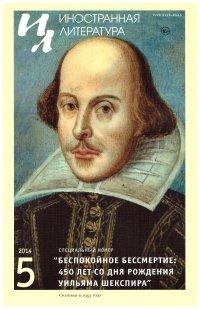 Журнал «Иностранная литература». № 5 2014. «Беспокойное бессмертие», посвященный 450-летию Уильяма Шекспира