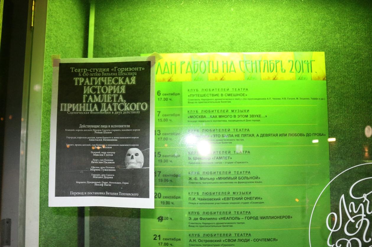 Афиша спектакля «Гамлет» (театр-студия «Горизонт», режиссер В. Р. Поплавский)