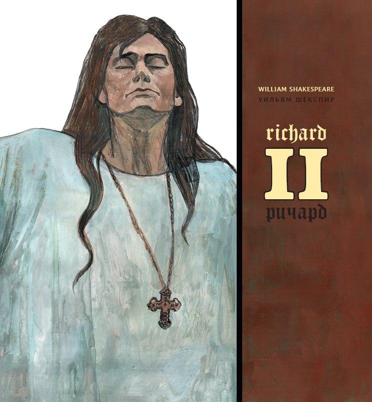 Необычное издание пьесы Шекспира «Ричард II»