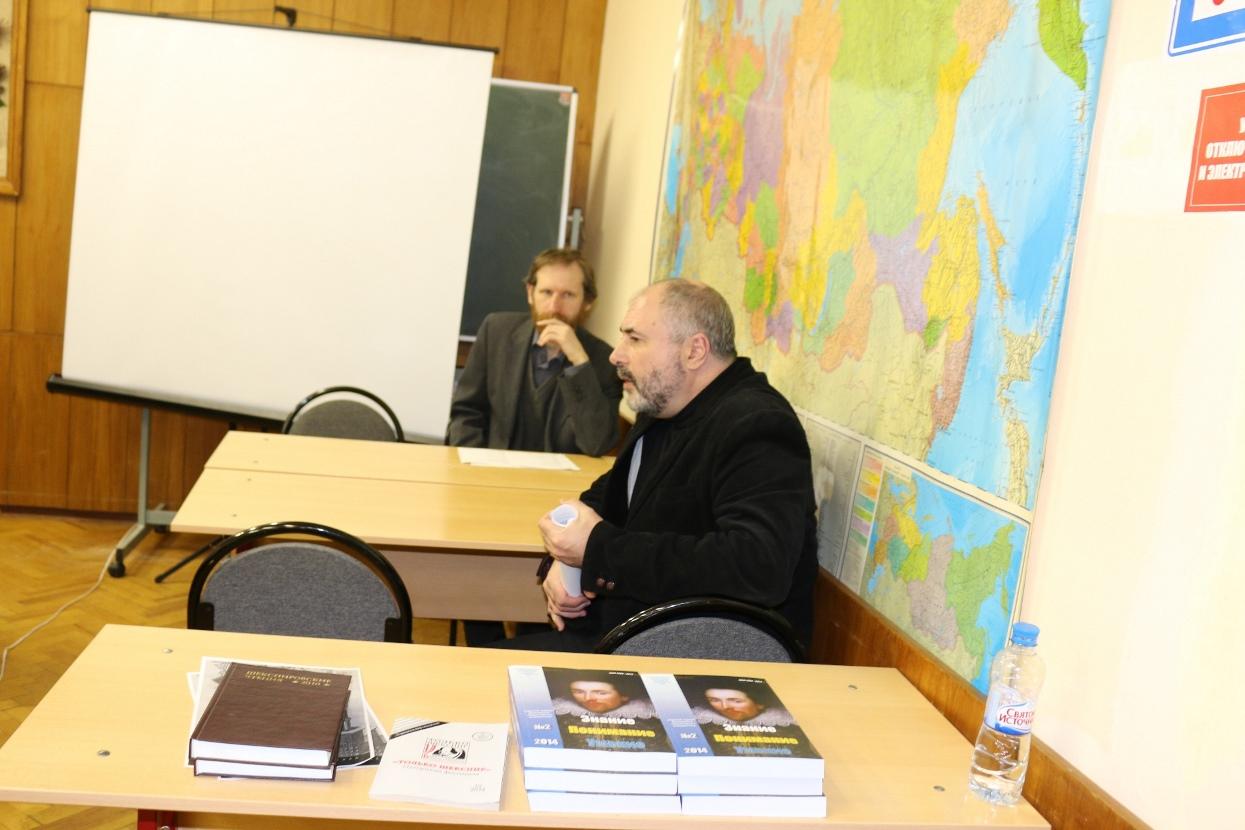 Заседание Шекспировской комиссии РАН (23.04.2015)