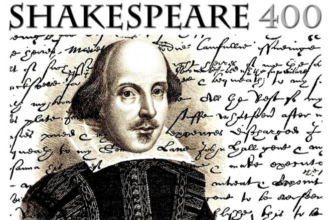 Заседание Шекспировской комиссии РАН на тему «Шекспир и современный мир (К 400-летию со дня смерти драматурга)»