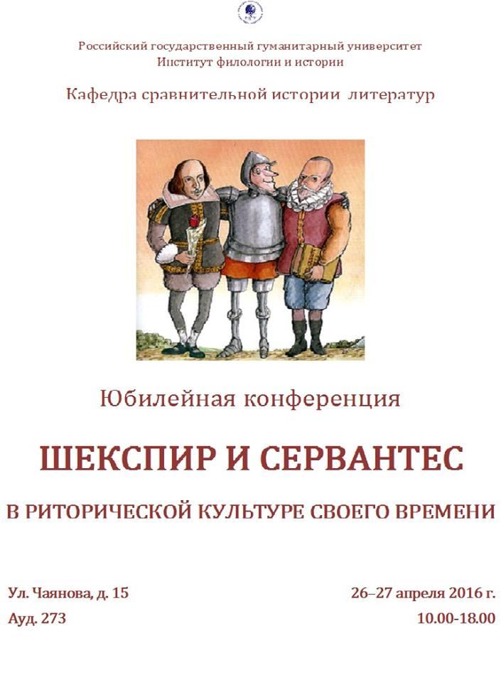 Юбилейная конференция «Шекспир и Сервантес в риторической культуре своего времени»