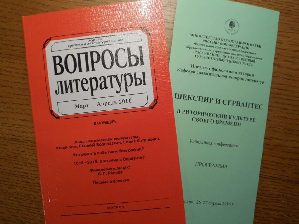 Шекспир и Сервантес в РГГУ