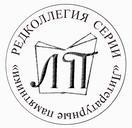 Редколлегия серии «Литературные памятники»