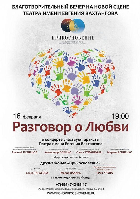 Приглашаем на благотворительный вечер «Разговор о любви» в Театре им. Е. Вахтангова