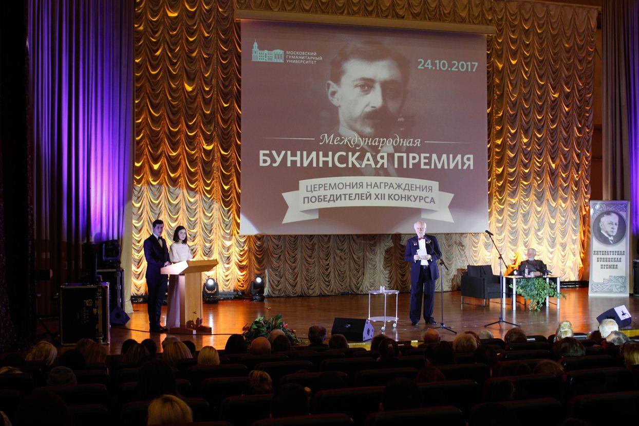 Подведены итоги Международной Бунинской премии 2017 года