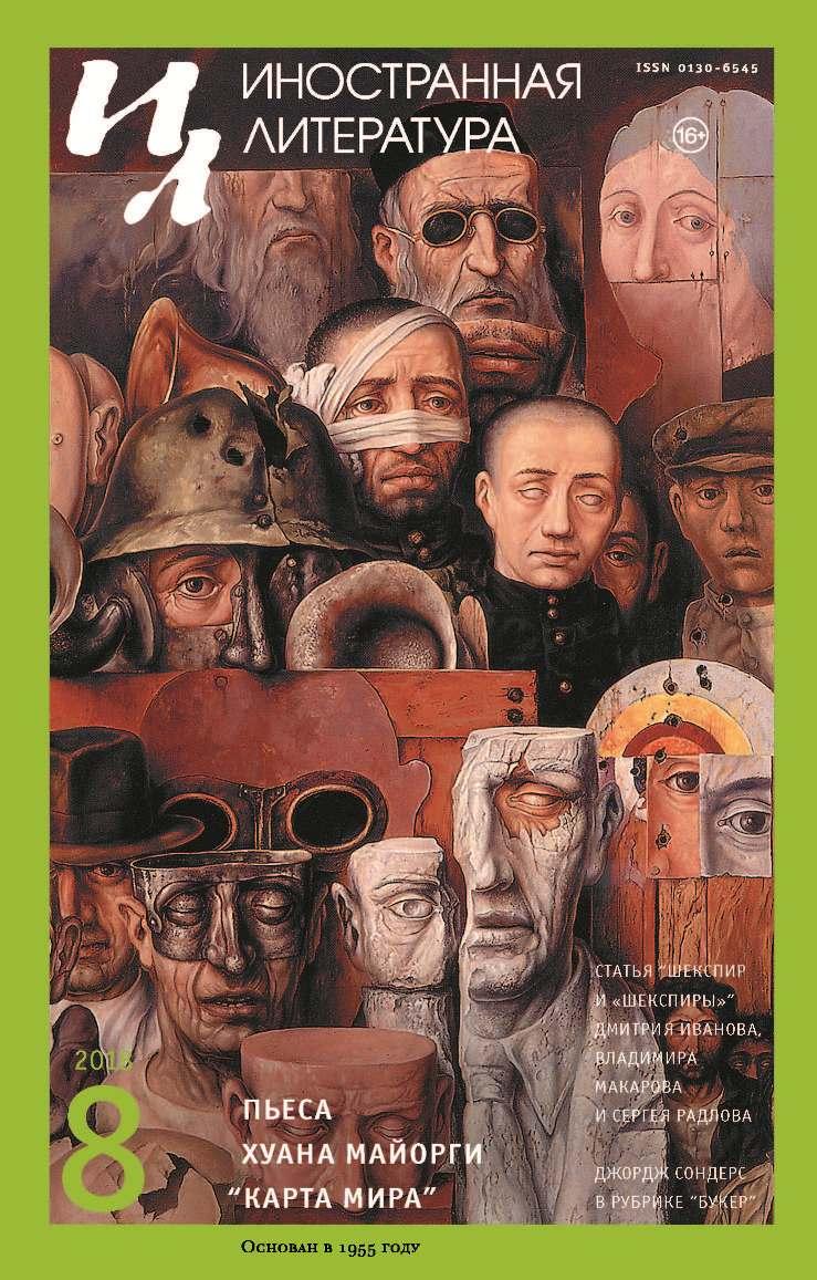 Вышел августовский номер журнала «Иностранная литература»