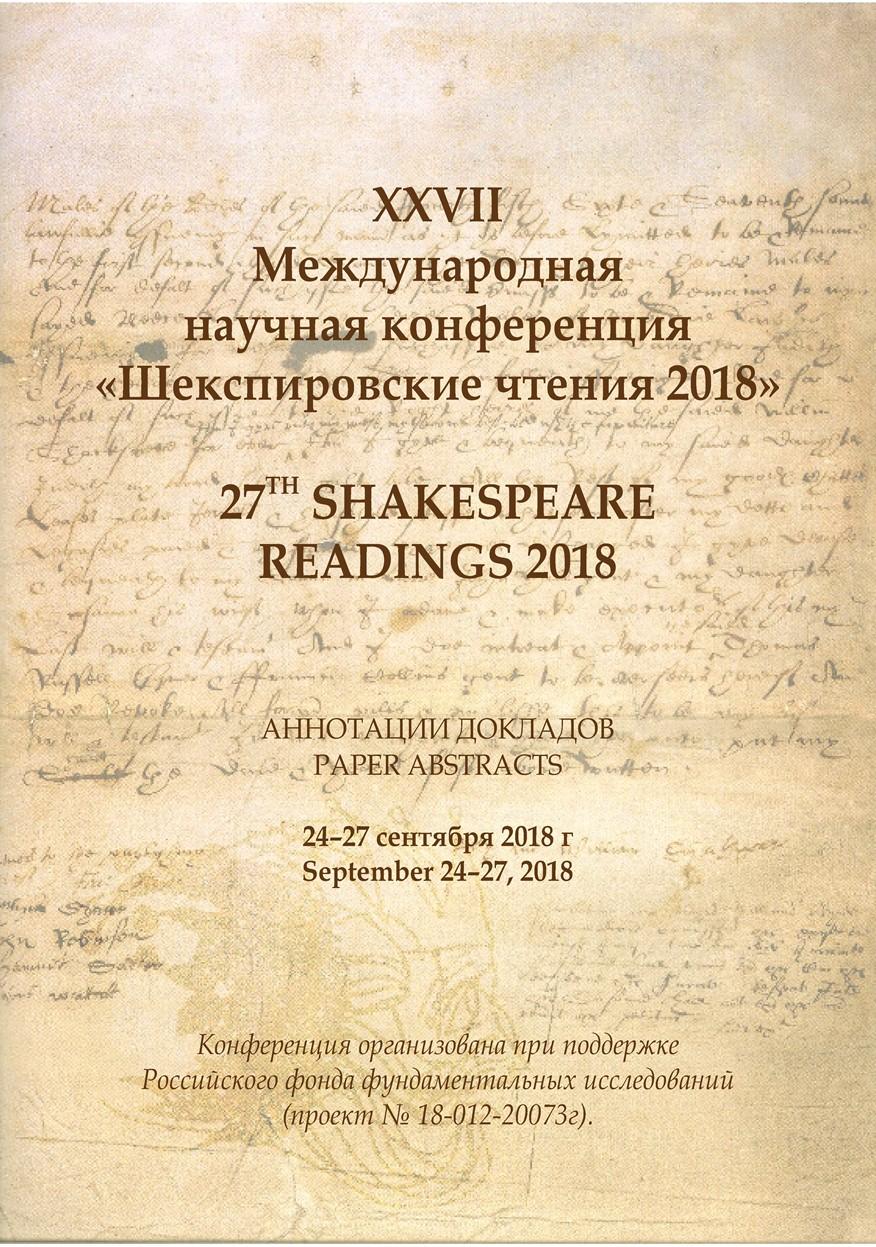 XXVII Шекспировские чтения 2018 (27th Shakespeare Readings 2018) : Сборник аннотаций докладов. М. : Изд-во Моск. гуманит. ун-та, 2018. 186 с. ISBN 978-5-907017-67-2