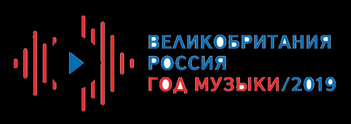Международная научная конференция «Музыка Британии и России: параллели и перекрёстки»
