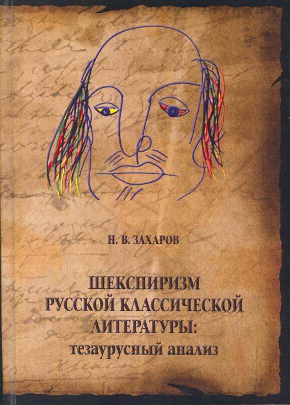 Новая монография Н. В. Захарова «Шекспиризм русской классической литературы: тезаурусный анализ»